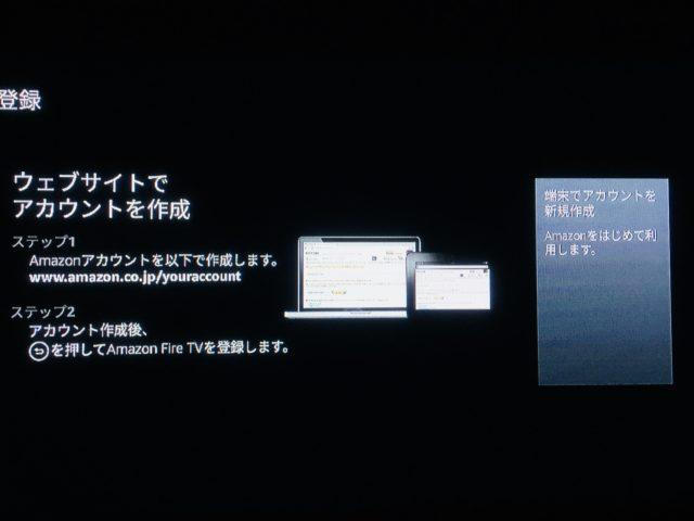 Fire TV Stick アカウント作成