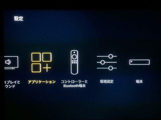 Fire TV アプリ 削除方法3