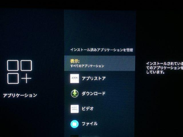 Fire TV アプリ 削除方法5