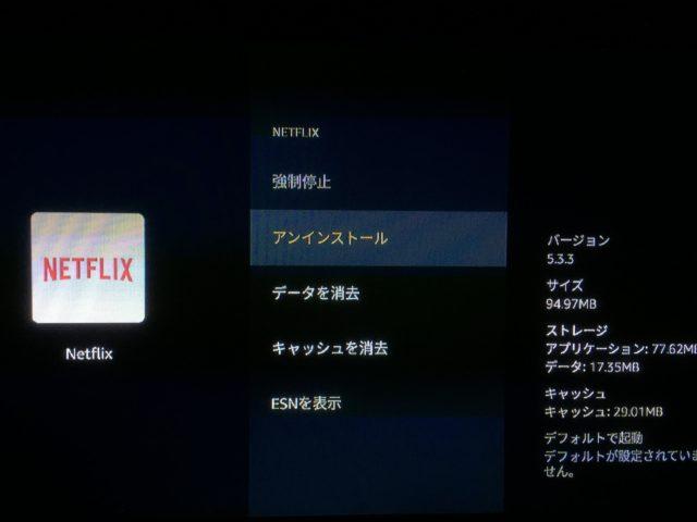 Fire TV アプリ 削除方法6