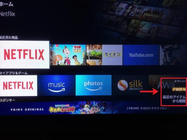 Fire TV アプリ 削除方法1