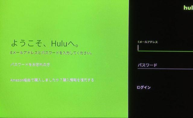 Hulu ログイン方法