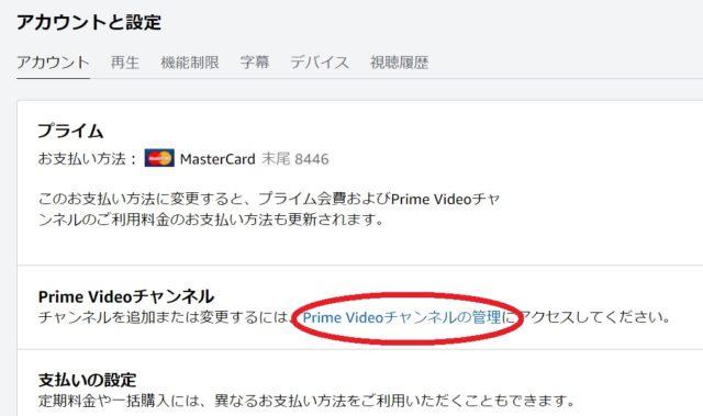 管理 チャンネル プライム ビデオ